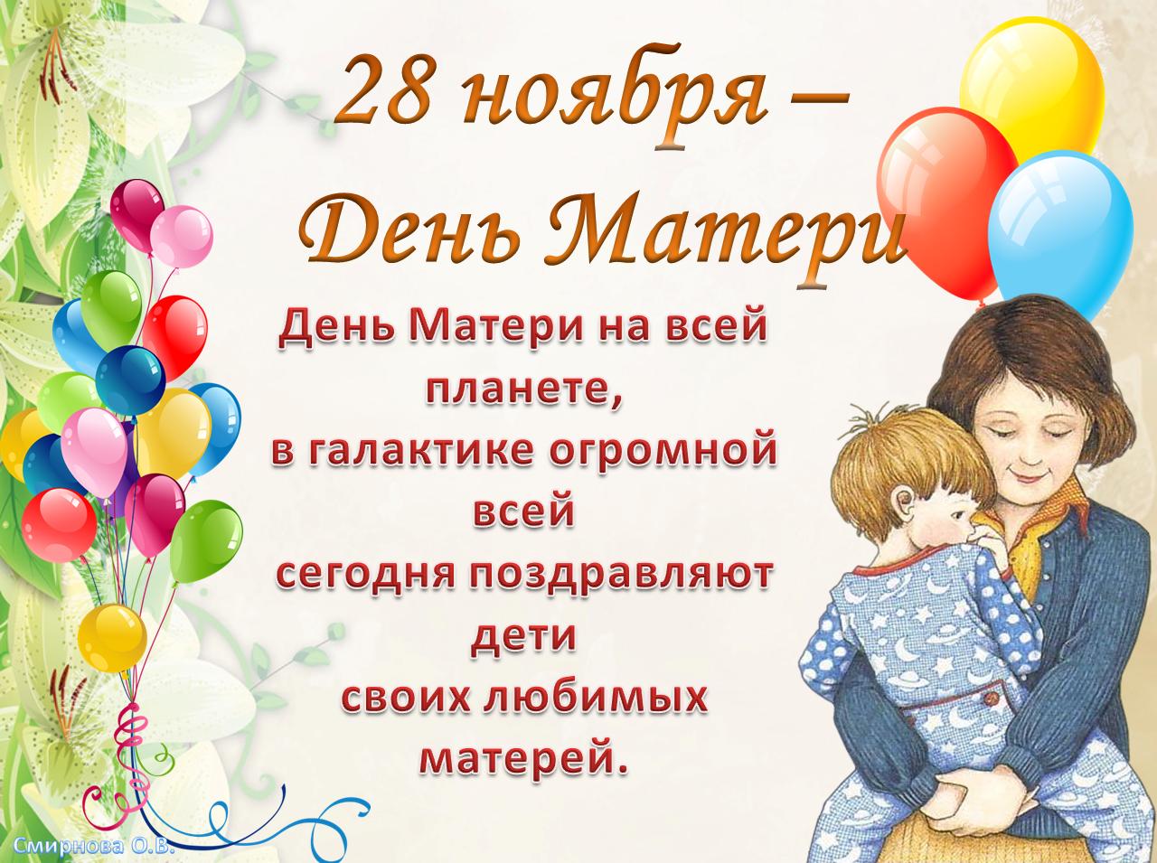 Короткие поздравления на день матери